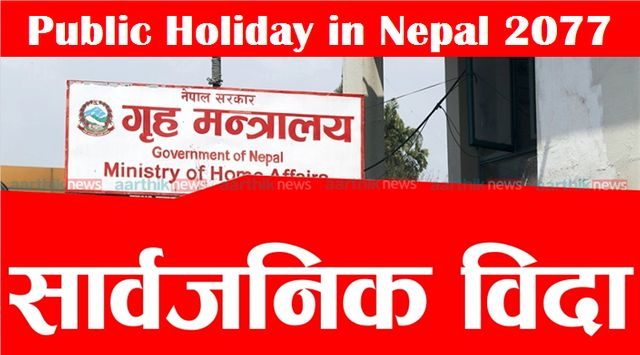 List of Public Holiday in Nepal 2077 in Rajpatra Nepali Calendar