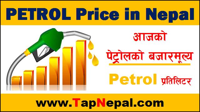 Petrol Price in Nepal Today Diesel Kerosene and LPG Gas Rate in Nepal